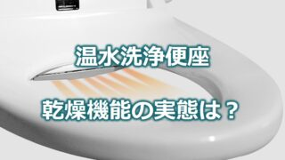 温水洗浄便座の乾燥機能の実態は?