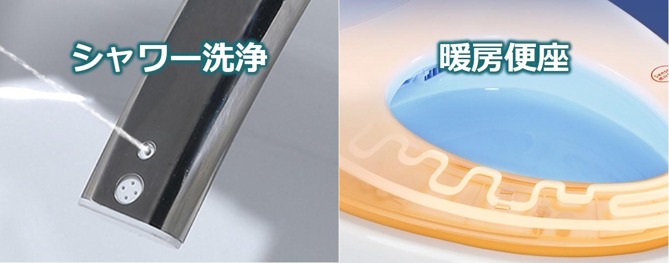 シャワー洗浄と暖房便座