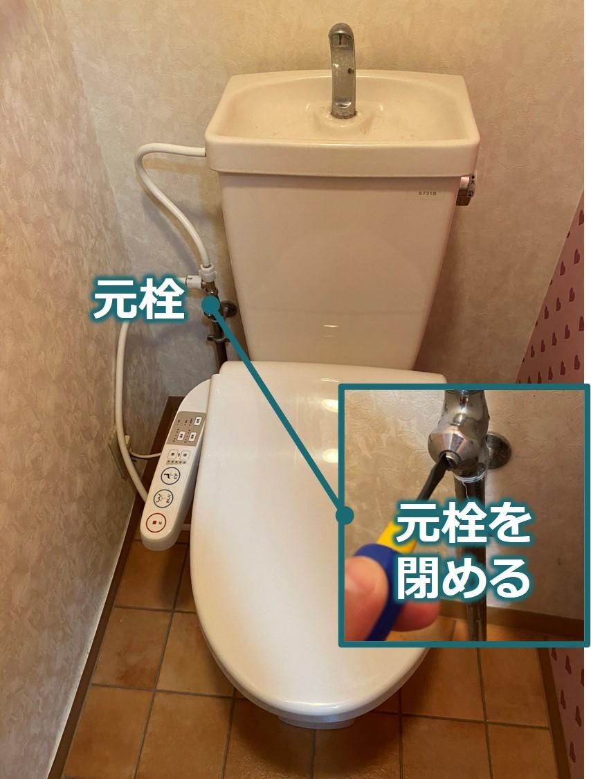 トイレの元栓を閉める方法